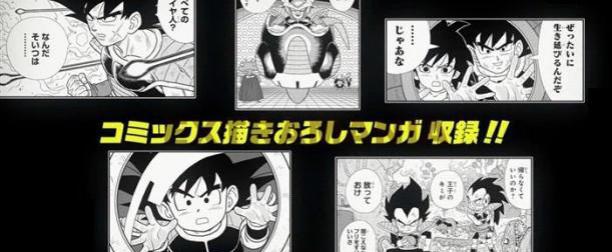 Gine, la mare d'en Son Goku